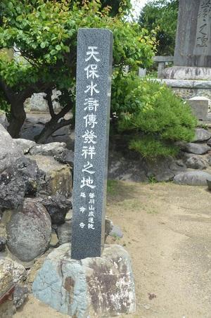 20150523笹川天保水滸伝22