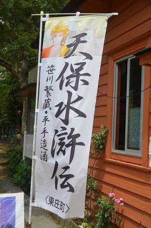20150523笹川天保水滸伝19