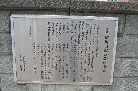20150523笹川天保水滸伝28