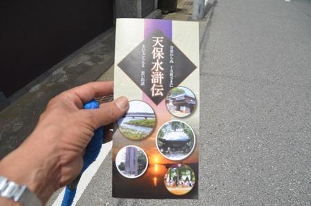 20150523笹川天保水滸伝35