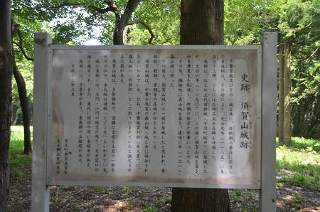 20150523須賀山城址19