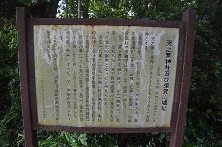 20150523須賀山城址34