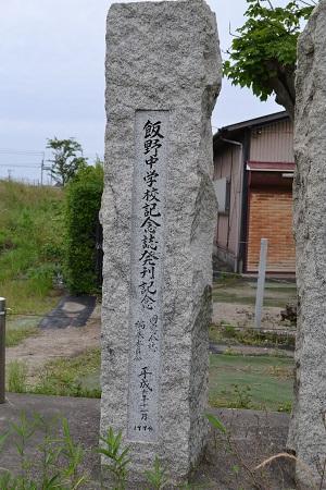 20150605飯野中学校跡03