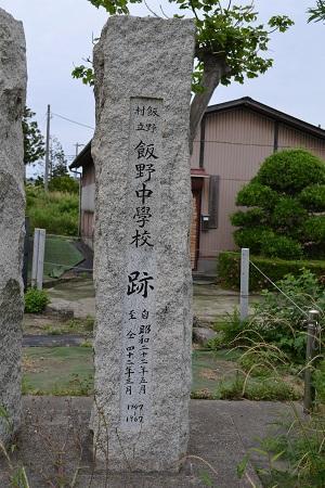 20150605飯野中学校跡02