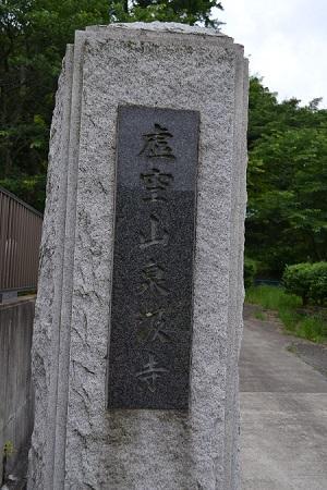 20150605虚空蔵陣場跡02