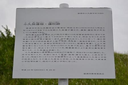 20150605小久保陣屋跡03