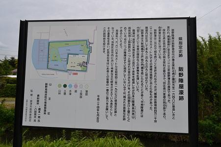 20150605飯野陣屋跡01