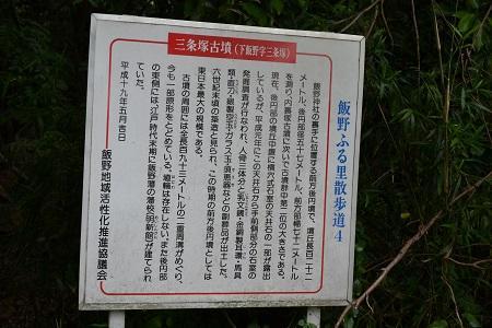 20150605飯野陣屋跡10