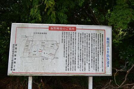 20150605飯野陣屋跡07