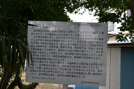 20150605富津陣屋跡06
