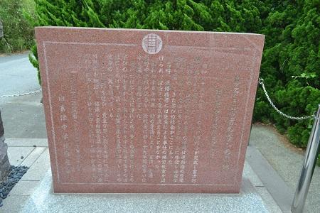 20150605富津中学校跡01