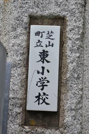 20150611東小学校02