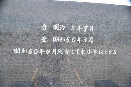 0150611岩山小学校07