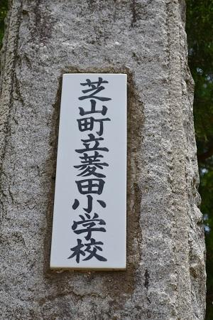 20150611菱田小学校03