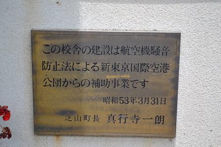 20150611菱田小学校28