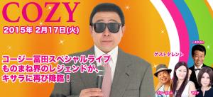 コージー冨田スペシャルライブ