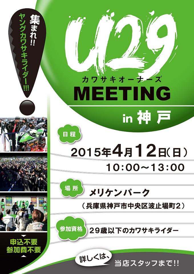 U29_0412 (5)