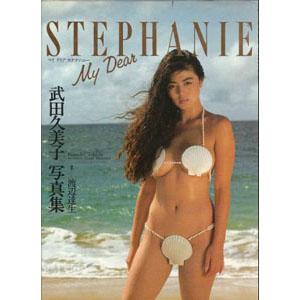 057武田久美子 写真集 my dear stephanie