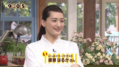 いっぷく出演時の綾瀬はるかのキャプチャー画像