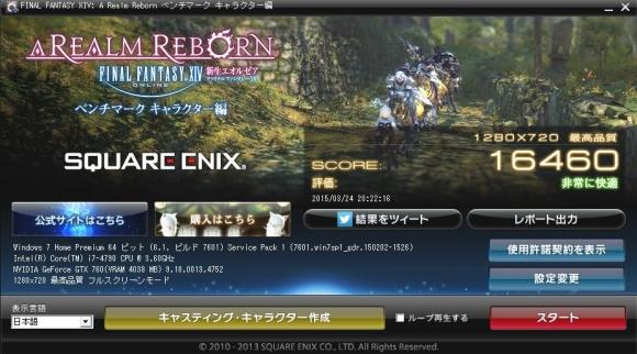 FFXIV-ARR-Bench-Characterで動作確認確認