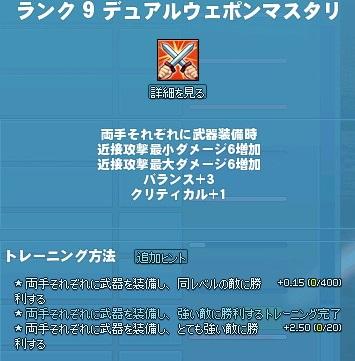 mabinogi_2015_06_17_008.jpg