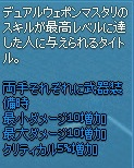 mabinogi_2015_06_17_021.jpg
