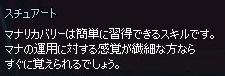 mabinogi_2015_06_18_011.jpg