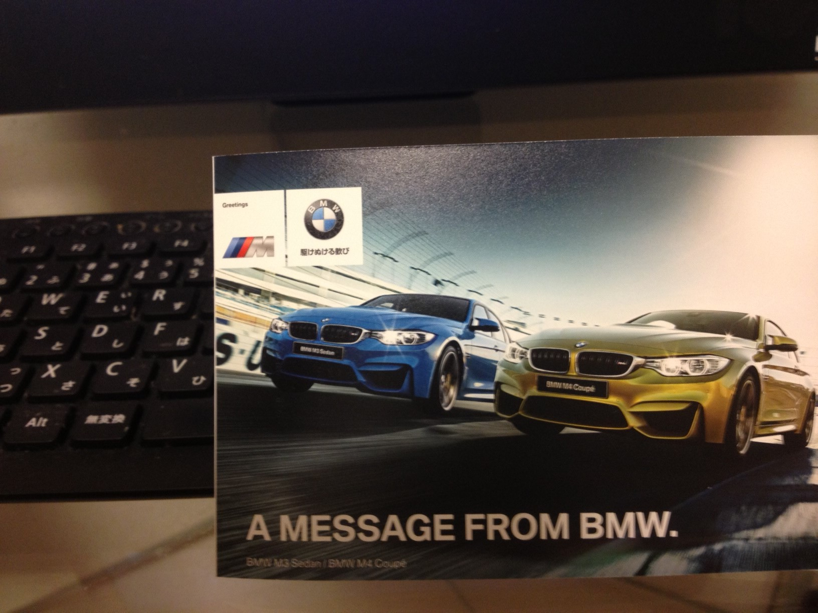 MESSAGE FROM BMW