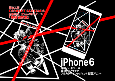iPhone6ポップ