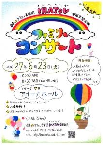 ファミリーコンサート2014夏