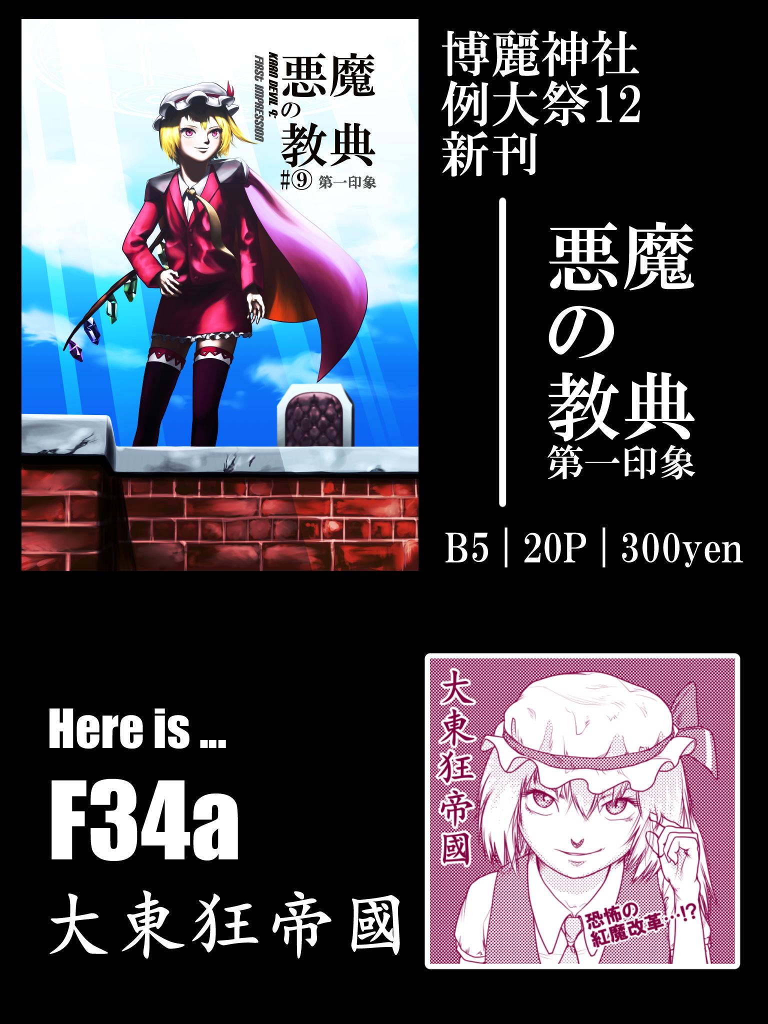 Display_例大祭12_01