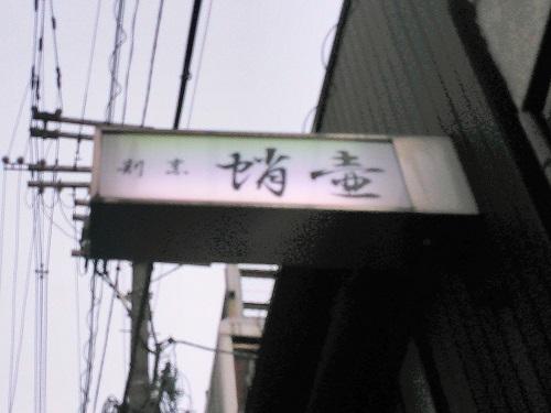 NCM_0263.jpg