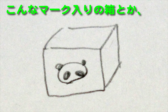 IMG_0165パンダ絵付き箱_Rのコピー