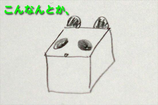 IMG_0168パンダ型箱_Rのコピー