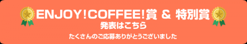 enjoy_coffee_btn_convert_20150512234515.png