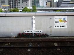 10_1011明石神戸_0006_R
