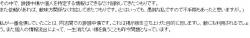 富士ボ閉鎖の告知