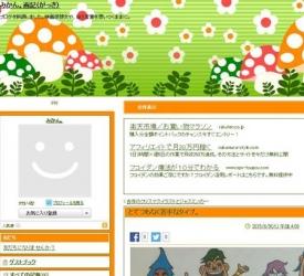 みかんブログ_R