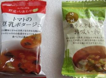 おみやげのスープ