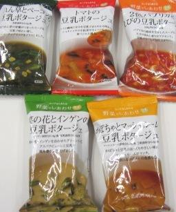 洋風スープ  5種類