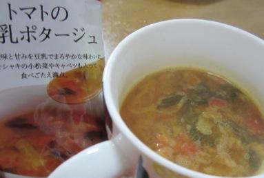 トマトスープにお湯注ぐ