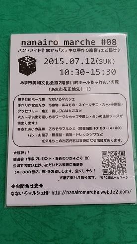 nanamaru8.jpg