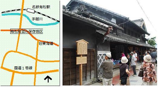 有松町屋マップ