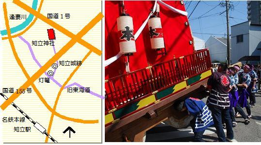 知立神社祭礼マップ