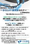 中央薬局セミナー20150325