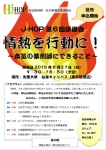 J-HOP_6_チラシ