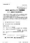 第1回永山ケアネットワーク合同研修会20150521