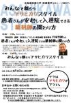 川添さん旭川20150801