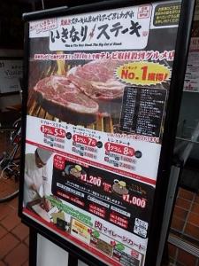 P3081246 201503いきなりステーキ