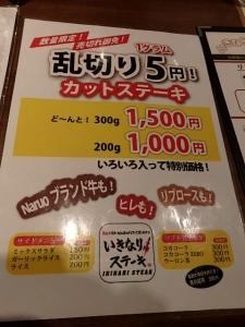 P3081211 201503いきなりステーキ